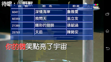 Screenshot of 愛唱久久 iSing99 雲端歌唱 卡拉OK KTV