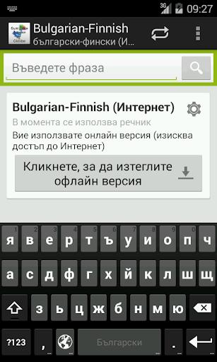 Български-Фински Dictionary