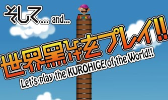Screenshot of Barrel Rider KUROHIGE