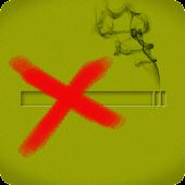 Спри Цигарите