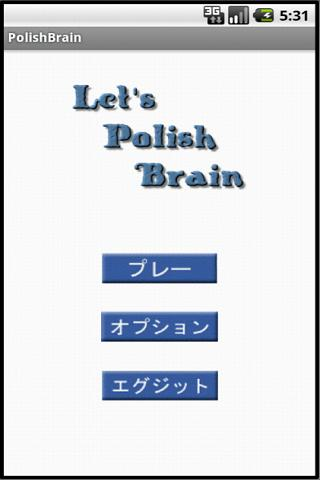 Let's polish yours brain