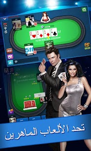 بوكر تكساس بويا(texas poker) - screenshot thumbnail