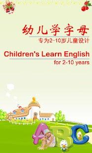 幼儿学字母[1.6以上固件]