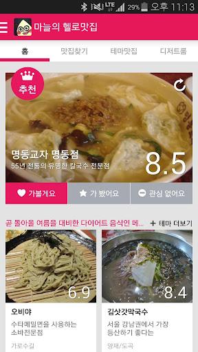 마늘의 헬로맛집 - 진짜 맛집 추천 앱