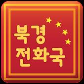 북경전화국