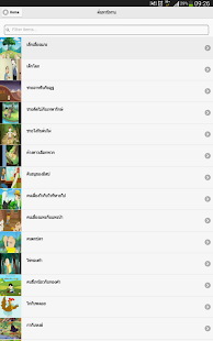 การ์ตูนนิทาน ( นิทานสอนใจ ) - screenshot thumbnail