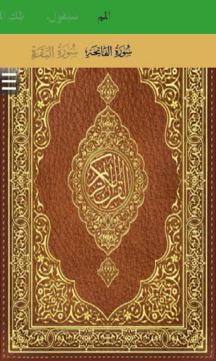 Al-Qu'ran