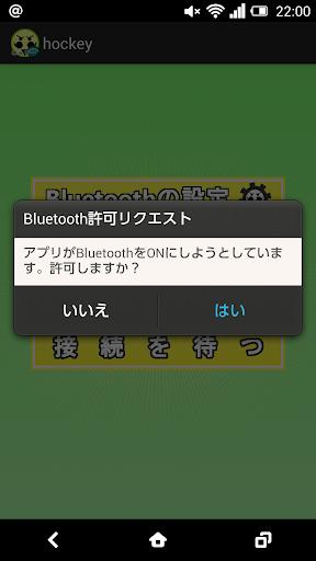 【免費體育競技App】戒めホッケー 【bluetooth対戦型ゲームシリーズ】-APP點子