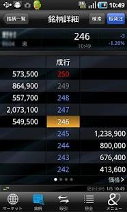 野村株アプリ- screenshot thumbnail
