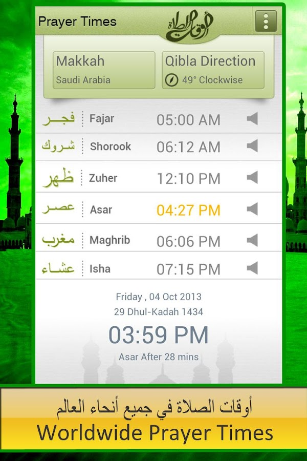 Prayer Times & Qibla- screenshot