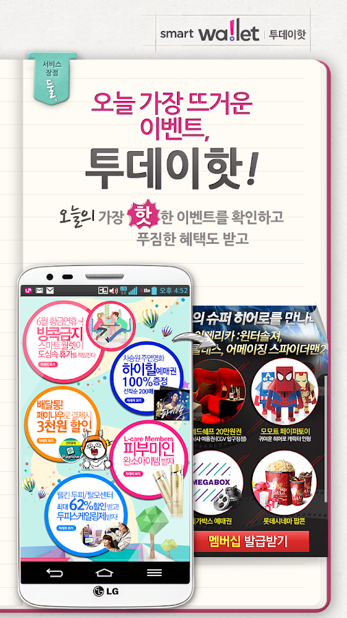 모바일 멤버십/쿠폰/이벤트_스마트월렛 - screenshot