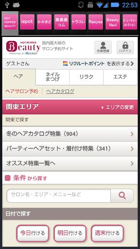 無料生活AppのBeauty8(ビューティーサロン・美容室検索)|記事Game