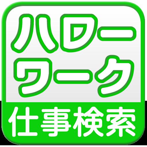 ハローワーク 仕事・パート・アルバイト検索 LOGO-APP點子
