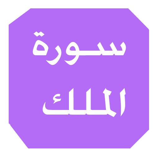 سورة الملك 生活 App LOGO-硬是要APP