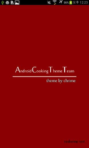 카카오톡 ACTT Red Wine 테마