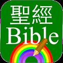 圣经行事历 :金句、比喻、地图、教导、灵修笔记、神迹、小工具 icon