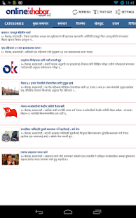 Onlinekhabar - screenshot thumbnail
