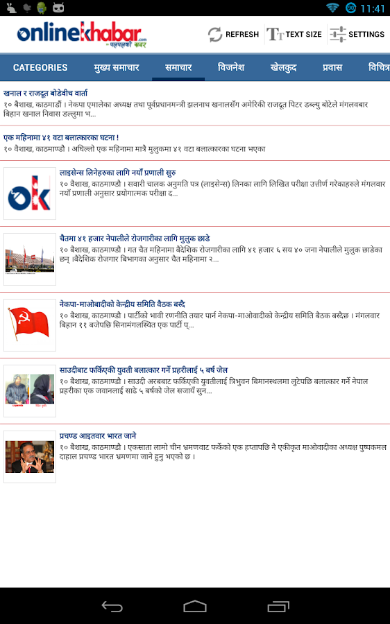 Onlinekhabar - screenshot