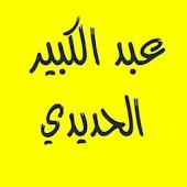 القرآن بصوت عبد الكبير الحديدي