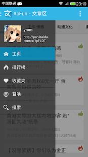 玩漫畫App Acfun文章区免費 APP試玩