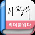 이장우 - 리더를 읽다 시리즈(무료책) icon