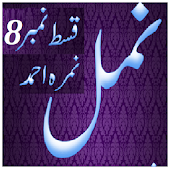 Namal 8 Novel Nimra Ahmed