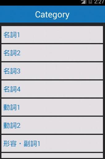 英検1級単語帳