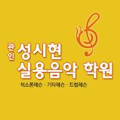성시현실용음악학원