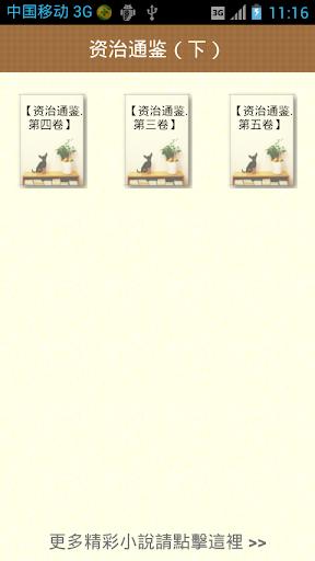 资治通鉴(下)
