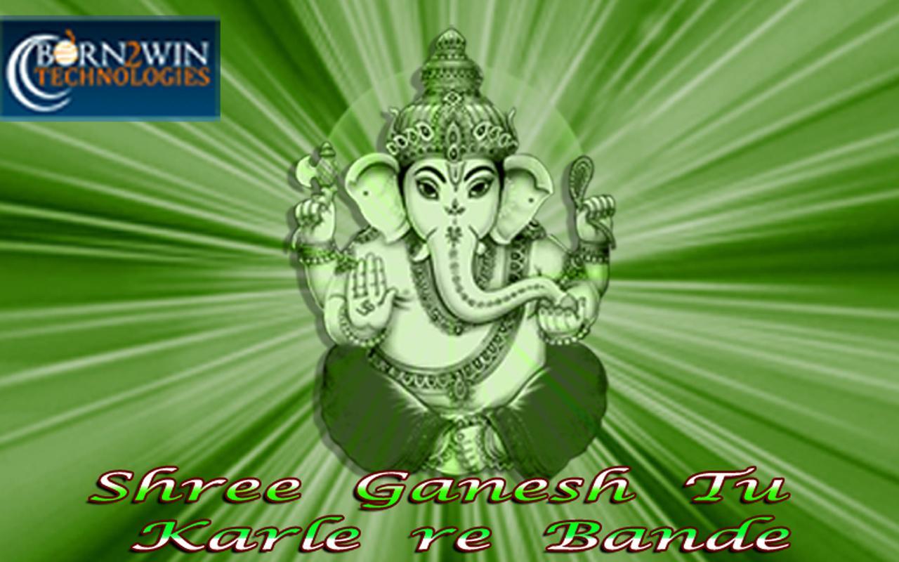 Ganesha Bhajan's- screenshot