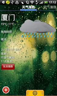 SAG天气空气指数 - screenshot thumbnail