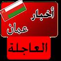 أخبار عمان العاجلة خبر عاجل icon