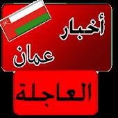 أخبار عمان العاجلة خبر عاجل