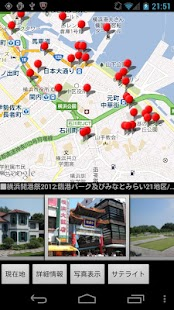 Yokohama Tourist Guide (Local) - screenshot thumbnail