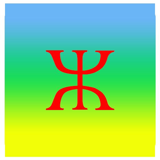 工具必備App|Tifinagh LOGO-綠色工廠好玩App