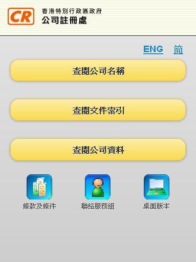 ICRIS 香港公司註冊查冊