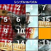 シンプル15パズル