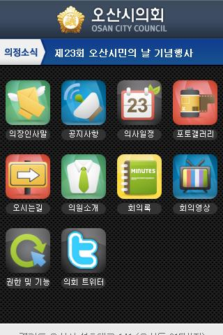 osan council - screenshot