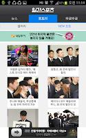 Screenshot of 일간스포츠