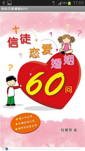 信徒恋爱婚姻60问 简