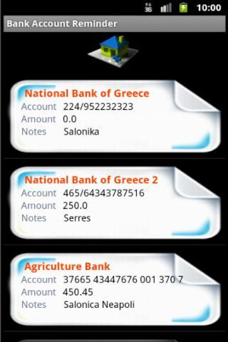 Τραπεζικοί Λογαριασμοί - screenshot
