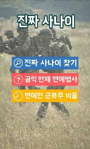 진짜 사나이 - 연예인 군대 검색 공익 연예인 찾기