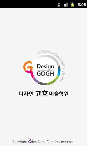 디자인고흐미술학원