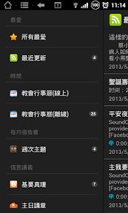 芝蘭教會APP平台 - náhled