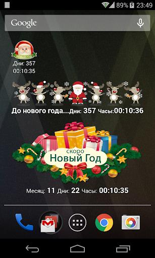 Новогодние поздравления+ВИДЖЕТ