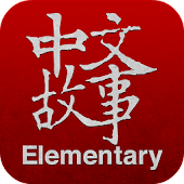Chinese Stories - Elementary