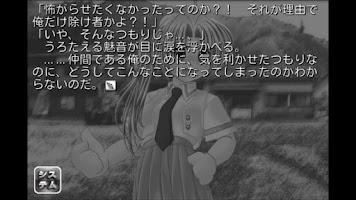 Screenshot of ひぐらしのなく頃に解 罪滅し編