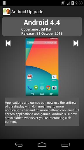 Androidのためのアップグレード·アシスタント