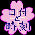 Simple Kanji DateTime icon