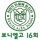 브니엘고등학교 16회 동기회